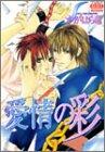 愛情の彩 (PIXY COMICS アクアコミックスシリーズ)の詳細を見る