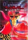 ゴッドサイダー 2 (ジャンプコミックスセレクション)