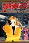 さよならのバランス 2 (マーガレットコミックス)