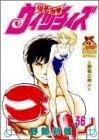 のぞみウィッチィズ 36 勝利の時!! (ヤング・ジャンプ・コミックス・スペシャル)