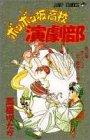 ボンボン坂高校演劇部 (第4巻) (ジャンプ・コミックス)