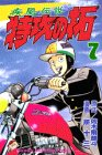 疾風(かぜ)伝説特攻(ぶっこみ)の拓 (7) (講談社コミックス―Shonen magazine comics (1862巻))