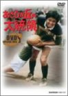 あさひが丘の大統領 DVD-BOX1