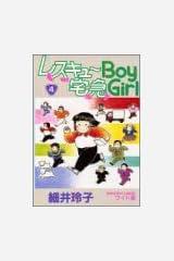 レスキューboy宅急girl 4 (マーガレットコミックスワイド版) 単行本