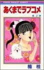 あくまでラブコメ 2 (りぼんマスコットコミックス)