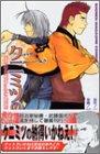 クニミツの政(まつり) (16) (講談社コミックス―Shonen magazine comics (3309巻))の詳細を見る