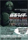 仮面ライダーGOODS in BOOK―仮面ライダー生誕30周年記念出版