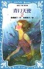 青い天使(2) (講談社青い鳥文庫)の詳細を見る