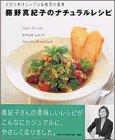 藤野真紀子のナチュラルレシピ (講談社のお料理BOOK)