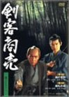 剣客商売 第2シリーズ 第2巻