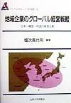 地域企業のグローバル経営戦略―日本・韓国・中国の経営比較 (アジア太平洋センター研究叢書)