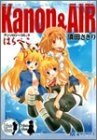 Kanon & AIRアンソロジーコミック-はらぺこ- (マジキューコミックス)