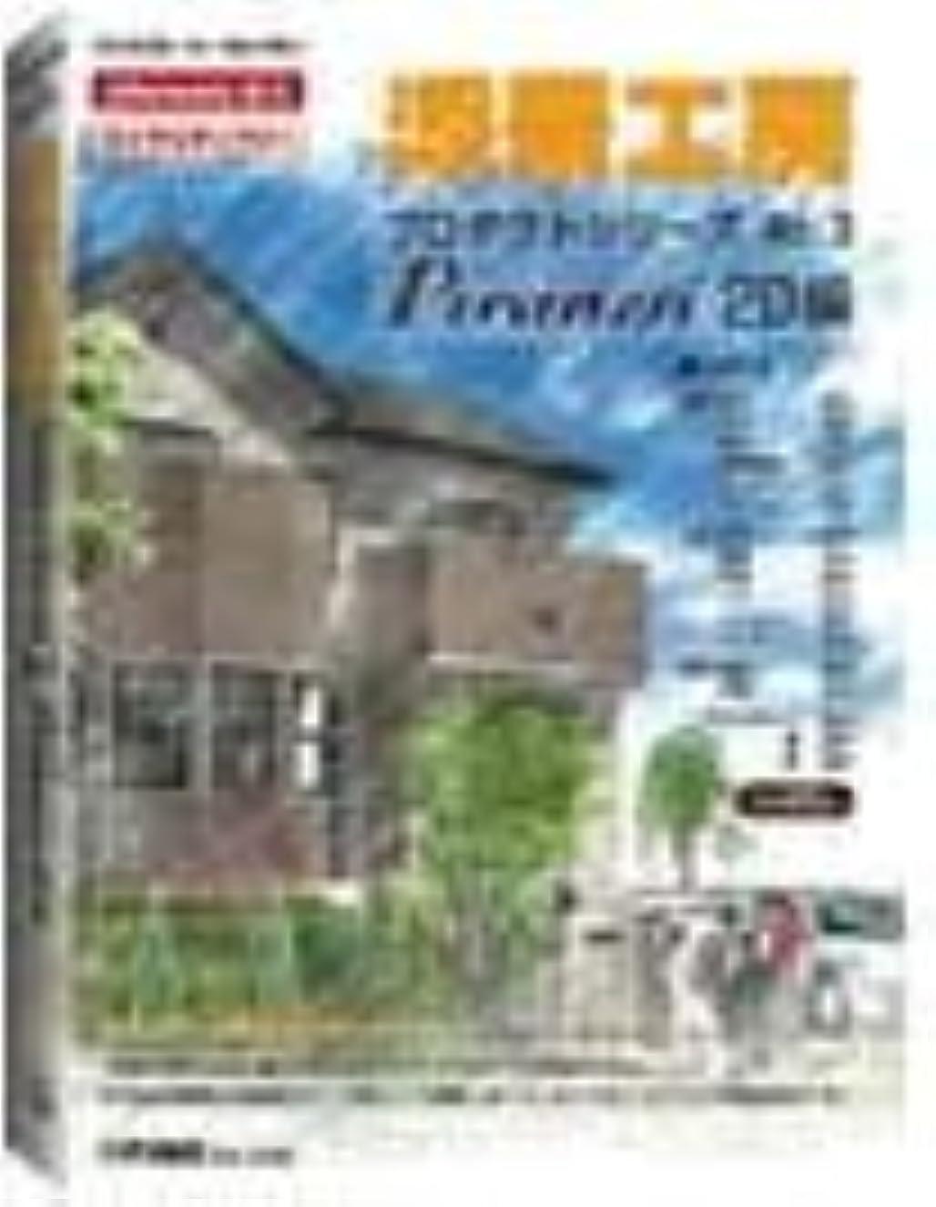中庭退屈な見出し添景工房プロダクトシリーズ No.3 Piranesi 2D編