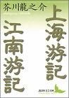 上海游記・江南游記 (講談社文芸文庫)の詳細を見る