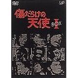 傷だらけの天使 DVD-BOX I