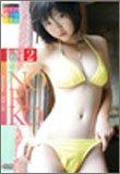 激写 Vol.2 現役高校生Noriko featuring 野澤亘伸 [DVD]