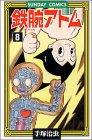 鉄腕アトム―大人気SFコミックス (8) (Sunday comics)