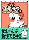 おるちゅばんエビちゅ 5 (アクションコミックス)