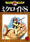 ミクロイドS(1) (手塚治虫漫画全集)