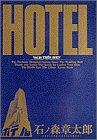 ホテル (Vol.21) (ビッグコミックス)
