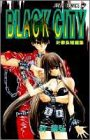 BLACK CITY—叶恭弘短編集   ジャンプコミックス
