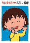 ちびまる子ちゃん全集 1992年 1月〜2月 [DVD]