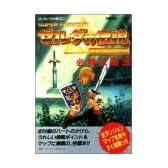 ゼルダの伝説 神々のトライフォース必勝攻略法 (スーパーファミコン完璧攻略シリーズ)
