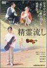 精霊流し [DVD]