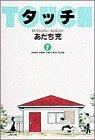 タッチ (1) (少年サンデーコミックス〈ワイド版〉)の詳細を見る