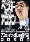 アゴなしゲンとオレ物語傑作選 vol.3 (プラチナコミックス)