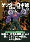ゲッターロボ號 1 (アクションコミックス ゲッターロボ・サーガ)