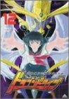 ドラゴンドライブ(12) [DVD]