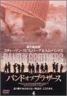 バンド・オブ・ブラザース Vol.4 [DVD]