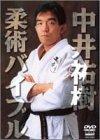 柔術バイブル [DVD]