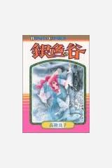 銀色の谷 (ボニータコミックス) コミック