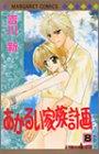 あかるい家族計画 8 (マーガレットコミックス)