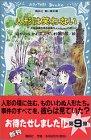 人形は笑わない 名探偵夢水清志郎事件ノート (講談社青い鳥文庫)の詳細を見る