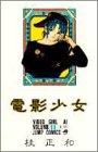 電影少女 11 (ジャンプコミックス)