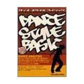 ムック ダンススタイルベイシック (リットーミュージック・ムック)
