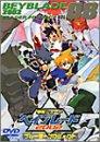 爆転シュート ベイブレード 2002 ブレーダープロジェクト Vol.8 [DVD]