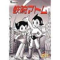 鉄腕アトム DVD-BOX(2)~ASTRO BOY~