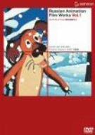 ロシア・アニメーション傑作選集 Vol.1 [DVD]