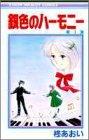 銀色のハーモニー 全7巻 (柊あおい)