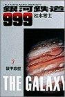 銀河鉄道999 (2) (小学館叢書)