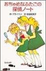 おちゃめなふたごの探偵ノート (ポプラ社文庫―世界の名作文庫)