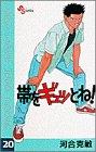 帯をギュッとね!―New wave judo comic (20) (少年サンデーコミックス)