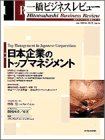 一橋ビジネスレビュー (52巻2号(2004年AUT.))