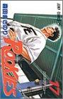 ROOKIES (17) (ジャンプ・コミックス)の詳細を見る
