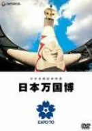 公式長編記録映画 日本万国博 [DVD]