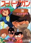 スーパーヅガン―豊臣くん (3) (竹書房文庫)